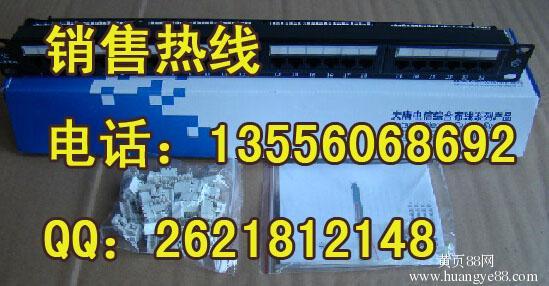 珠海〈大唐电信超五类24口配线架价格〉大唐电信配线架报价