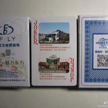 重庆扑克牌/扑克牌印刷/文德置业广告扑克牌