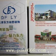 天津扑克牌印刷/天津登发东方林野装饰广告扑克牌/扑克牌厂家