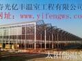 智能温室工程建设太阳能温室玻璃温室建设图片