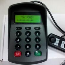 带语音带液晶CM834话费充值输入手机号码器数字背光密码键盘