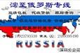 俄罗斯物流俄罗斯物流双清公司