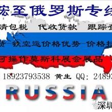俄罗斯货运专线-俄罗斯货运代理