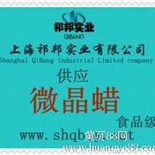 微晶蜡作用,微晶蜡价格,微晶蜡厂家,上海哪有卖微晶蜡图片