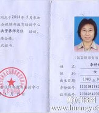 14年南京公共营养师资格证考试报名时间条件 -公共营养师