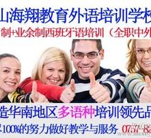 暑假西语小班,兴趣西语班,海翔专业外语,金牌名师教育图片
