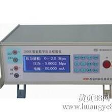 GY20B型多路信号发生校验仪