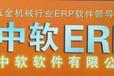 五金ERP企业管理软件