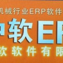 机械ERP软件系统开发