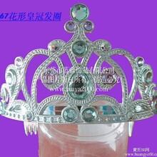花形皇冠头饰塑胶饰品皇冠图片