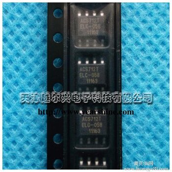 allegro正品开环屏蔽电流传感器acs712elc-05b-t