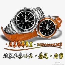 北京回收名表收购二手手表北京瑞麟珠宝回收公司图片
