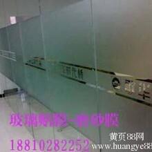 北京办公室贴膜磨砂膜刻字彩色防撞条