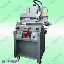 热销HS-500P平面丝印机自动气动丝网机平面印刷机设备图片