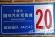 反光標牌廠家訂做十堰市反光樓棟標牌制作