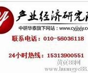 中国B超设备市场竞争格局及投资战略研究报告2014-2019年图片