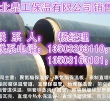 直埋保温管,无缝保温管,发泡保温管,聚氨酯保温图片