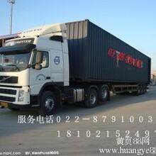 天津至甘肃零担货物运输