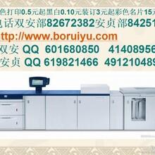 北三环安贞桥安华桥亚运村安定门24小时图文快印专业数码快印标书打印装订