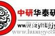 中国橡胶防老剂市场发展动态及投资盈利预测报告2014-2019年