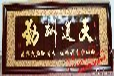 天津仿古木牌匾,天津中式木牌匾,天津实木牌匾