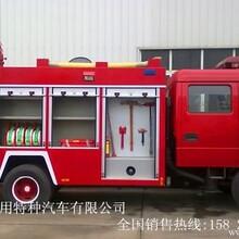 消防车生产企业[水罐消防车,泡沫消防车,干粉消防车]东风系列消防车报价