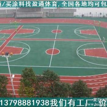 【塑胶篮球场价格_广东汕头塑胶篮球场工程造价_塑胶篮球场图片】-