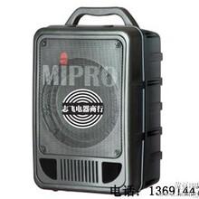 MIPRO咪宝MA-705无线扩音机/手提式无线扩音机/正品