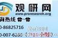 中国农药原药行业市场监测及投资前景预测报告2014-2019