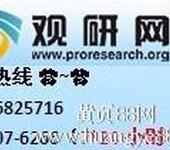中国计算机软件开发行业市场监测及投资前景预测报告2014-2019