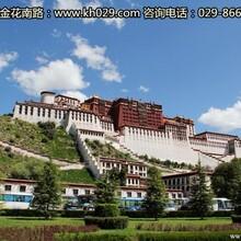 西安康辉旅行社布达拉宫大昭寺西藏旅游线路