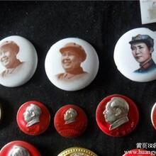古玩古董红色收藏品老照片纪念章毛瓷文革瓷鉴定拍卖交易图片