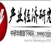 全新版--中国汽车改装行业发展状况分析及投资前景决策建议报告2014-2019年图片