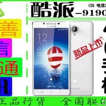 酷派S69190L电信4G三网通S65.95寸电信4G双模双通手机深圳善信通讯正品保原装正品