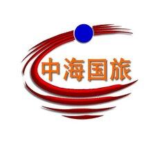 深圳市中海國際旅行社有限公司
