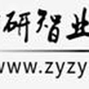 北京中智正业信息技术研究院