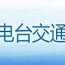 河南交通电台fm104.1广告热线