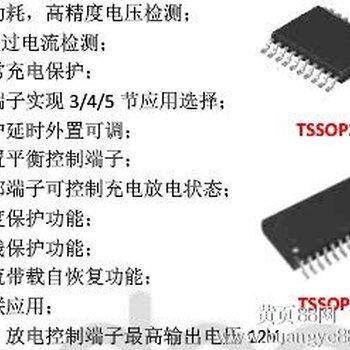 有源器件 专用集成电路 供应比亚迪bm3451/bm3452锂电保.