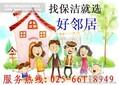 南京白下区新街口保洁公司专业办公楼保洁公司装修保洁单位开荒