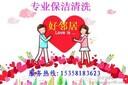 南京漢中門大街好鄰居保潔公司家庭保潔開荒保潔地板打蠟房屋出新出租房打掃擦玻璃圖片