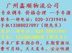 广州到威海物流公司