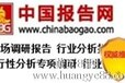 2014-2019年中国家电玻璃行业竞争格局及未来前景预测报告