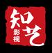 广州晚会直播拍摄广州年会录制婚礼MV拍摄制作