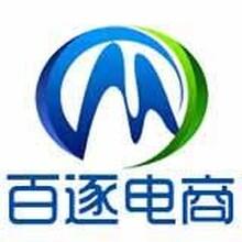广州最好的广州网店托管公司天猫代运营之广州百逐电商