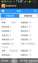 農資進銷存管理系統手機版圖片