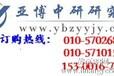 2014-2020年中国物联网与RFID市场发展规划及投资前景分析报告