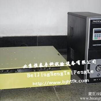 北京调频振动实验机价钱