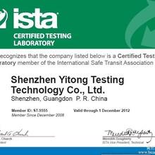 ista2b检测,ista2b振动测试