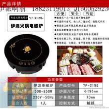 800W安徽蚌埠内蒙古鄂尔多斯天津火锅电磁炉