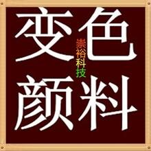 最优惠感温变色粉价格在广州崇誉直销潮州变色陶瓷杯专用45度黑色感温粉